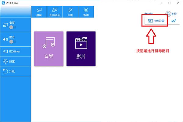 利用電腦版APP進行配對與設定