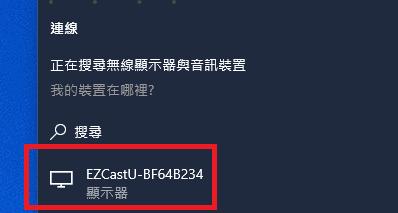 """開箱評測 用EZCast Ultra U1 4K HDR 無線投影接收器來擺脫""""線""""制! 15"""