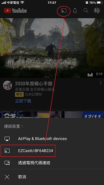 EZCast Ultra U1 透過手機Youtube APP進行連接