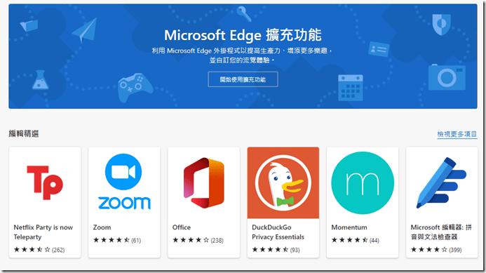 IE瀏覽器歷史 Microsoft Internet Explorer(IE)的興衰史 從Microsoft IE1.0到Microsoft Edge的進化與轉變 31
