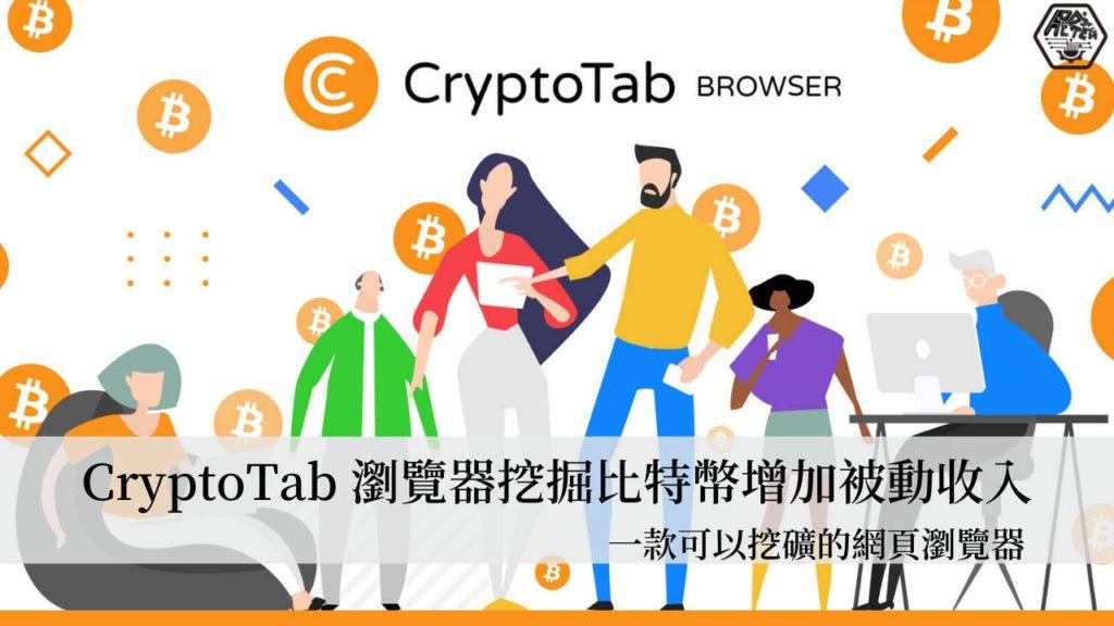 CryptoTab|一款可以挖礦的網頁瀏覽器 用CryptoTab瀏覽器挖掘比特幣增加被動收入 3