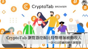 CryptoTab|一款可以挖礦的網頁瀏覽器 用CryptoTab瀏覽器挖掘比特幣增加被動收入 16