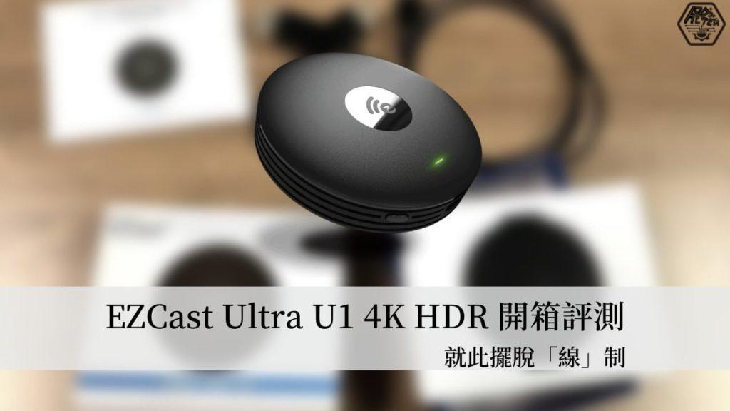 """開箱評測 用EZCast Ultra U1 4K HDR 無線投影接收器來擺脫""""線""""制! 11"""