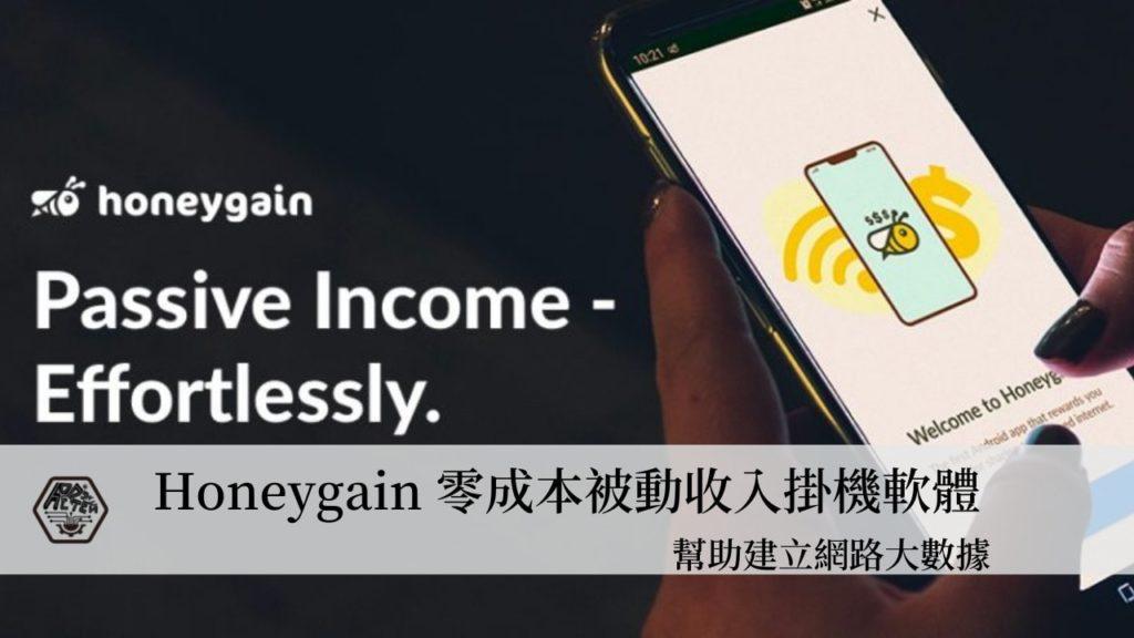 被動收入 Honeygain收集使用者網路使用流量(不含私密資訊)建立大數據並給予相對應美金報酬 3