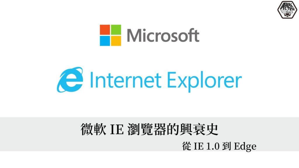 IE 瀏覽器歷史|Microsoft Internet Explorer 的興衰史 7