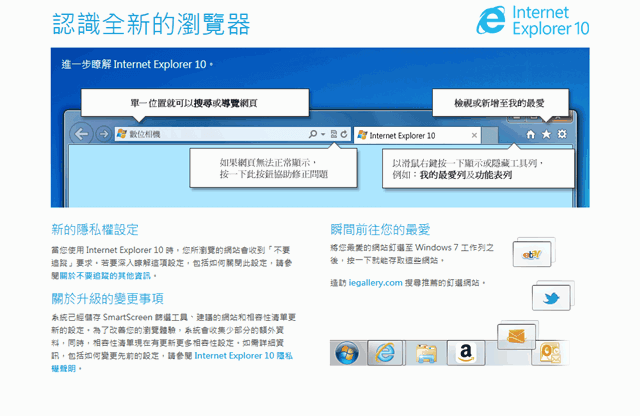IE瀏覽器歷史 Microsoft Internet Explorer(IE)的興衰史 從Microsoft IE1.0到Microsoft Edge的進化與轉變 24