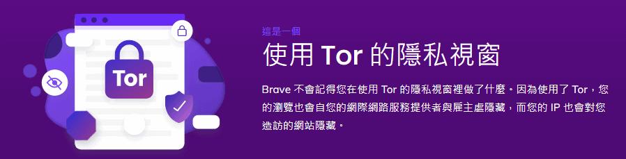 Tor瀏覽技術