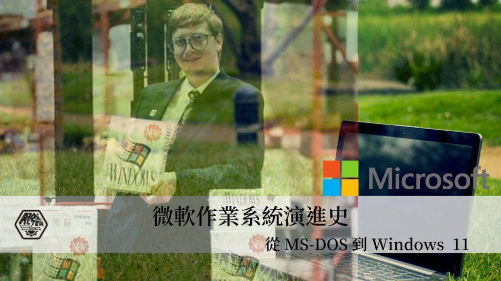 Windows 作業系統|微軟作業系統演進史 從 MS-DOS 到 Windows 11 的進化 9