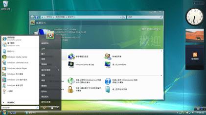 Windows Vista 介面