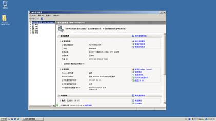 Windows 2008介面