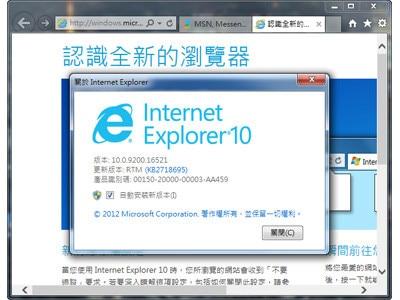 IE瀏覽器歷史 Microsoft Internet Explorer(IE)的興衰史 從Microsoft IE1.0到Microsoft Edge的進化與轉變 26