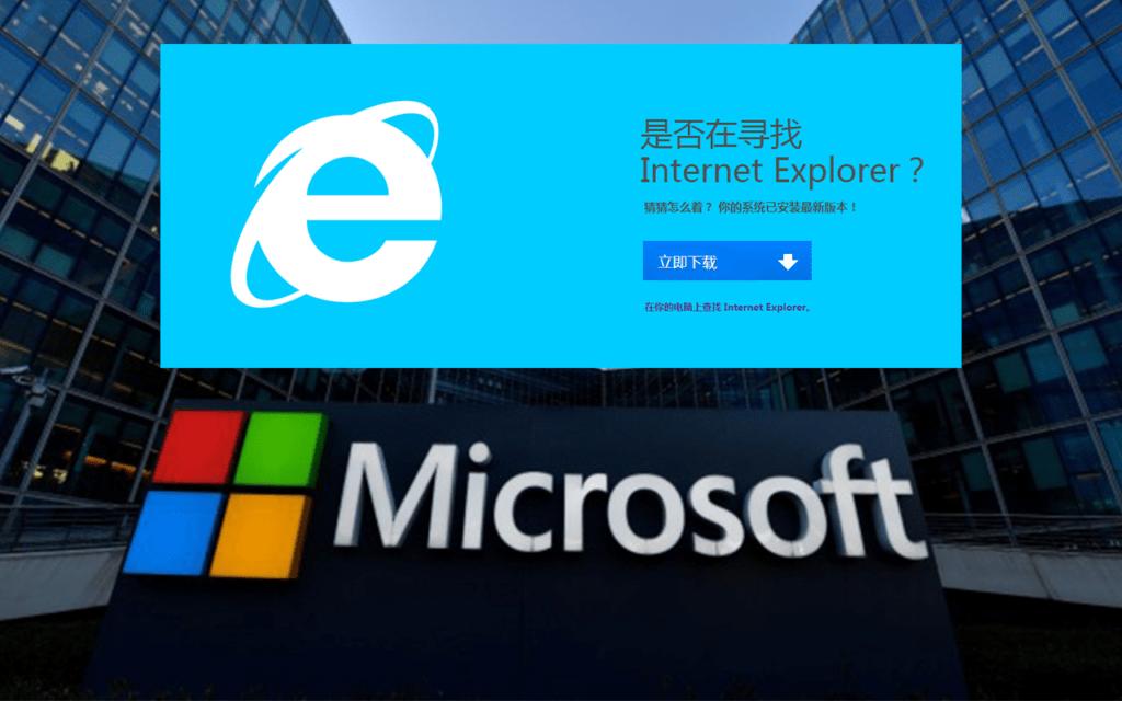 IE瀏覽器歷史 Microsoft Internet Explorer(IE)的興衰史 從Microsoft IE1.0到Microsoft Edge的進化與轉變 3