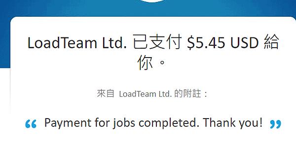 收到loadteam轉帳