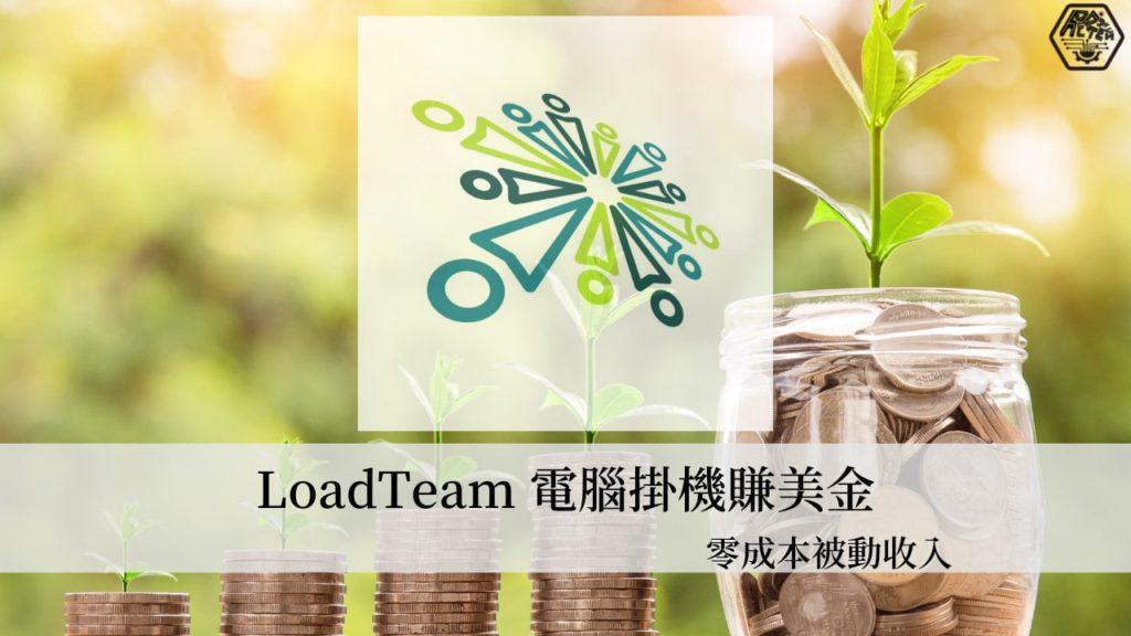 電腦掛機 零成本被動收入軟體-LoadTeam利用電腦閒置資源賺取美金 3