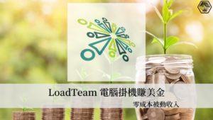 電腦掛機 零成本被動收入軟體-LoadTeam利用電腦閒置資源賺取美金 11