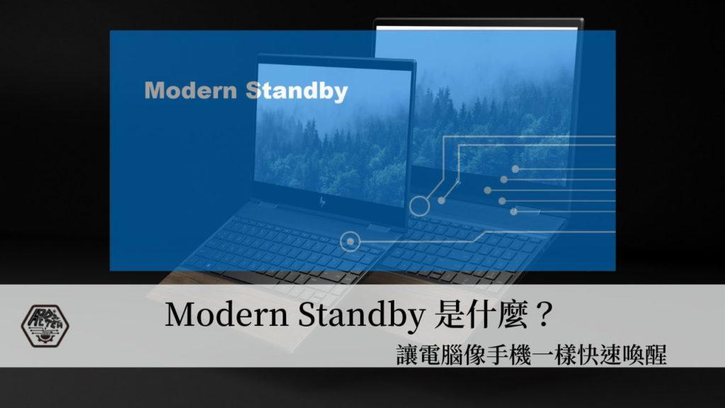 ModernStandby|Windows 10上Modern Standby(新式待命)跟Legacy Standby(傳統待命)的差異性 11