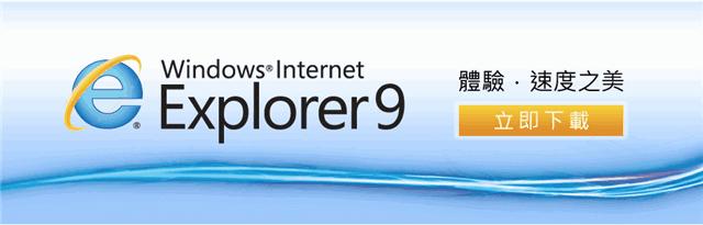 IE瀏覽器歷史 Microsoft Internet Explorer(IE)的興衰史 從Microsoft IE1.0到Microsoft Edge的進化與轉變 22
