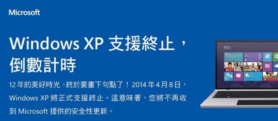 Windows XP 終止支援公告