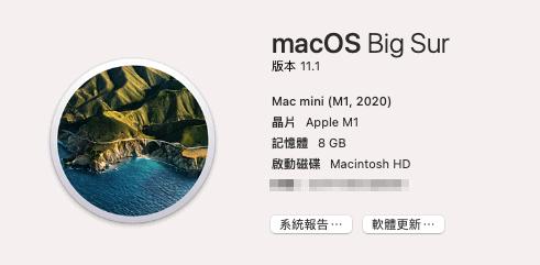 mac mini m1 系統規格