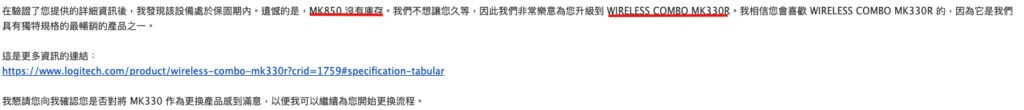 羅技報修 Logitech鍵盤滑鼠故障報修歷程 超完美一級棒的售後服務 13