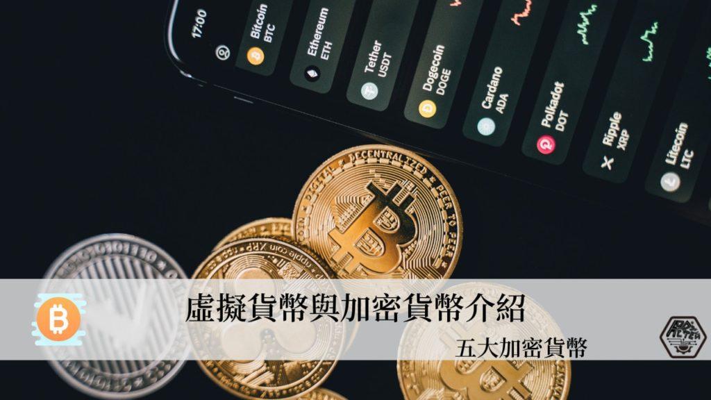 五大加密貨幣(Crypto)|比特幣、以太幣、泰達幣、瑞波幣、萊特幣共5種 5