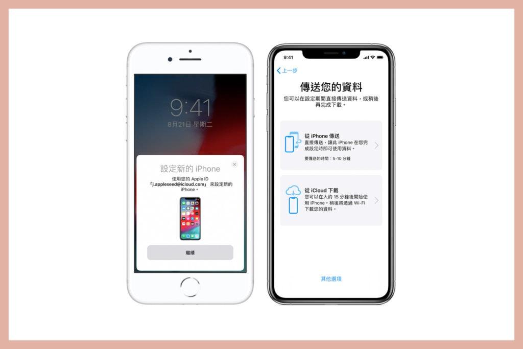 蘋果手機新手機資料轉移