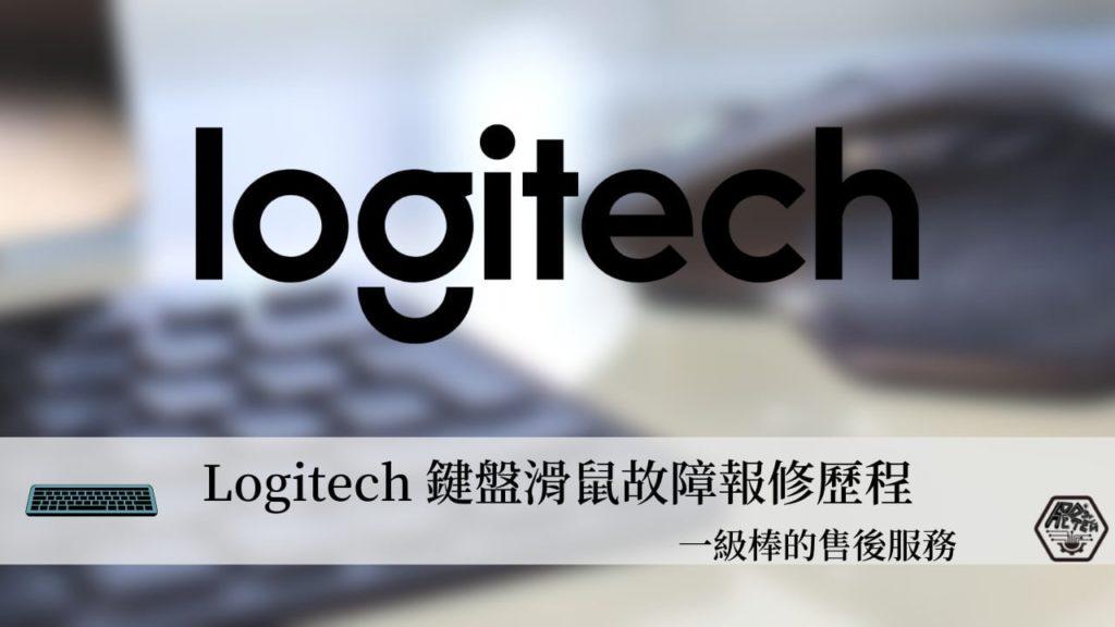 羅技報修 Logitech鍵盤滑鼠故障報修歷程 超完美一級棒的售後服務 7