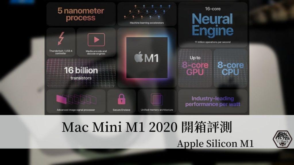 開箱評測|簡單開箱測試Mac mini M1-Apple M1 5奈米技術的CPU 3