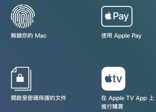 touch id應用