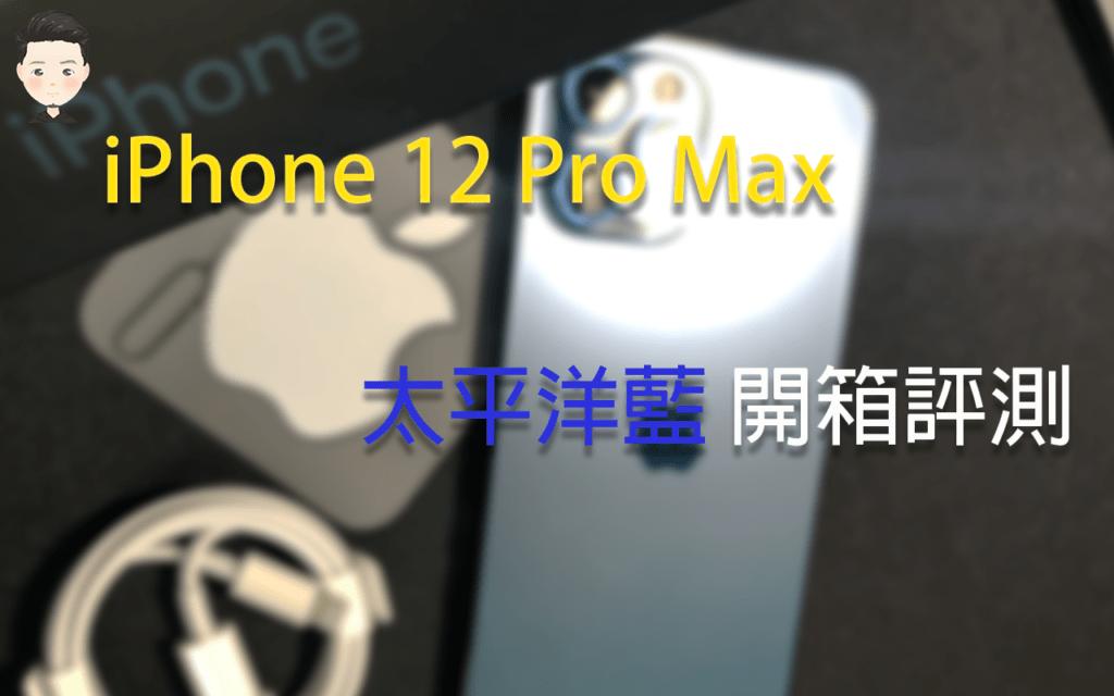 開箱評測 慢好多拍的 iPhone 12 Pro Max 太平洋藍簡單開箱評測 3