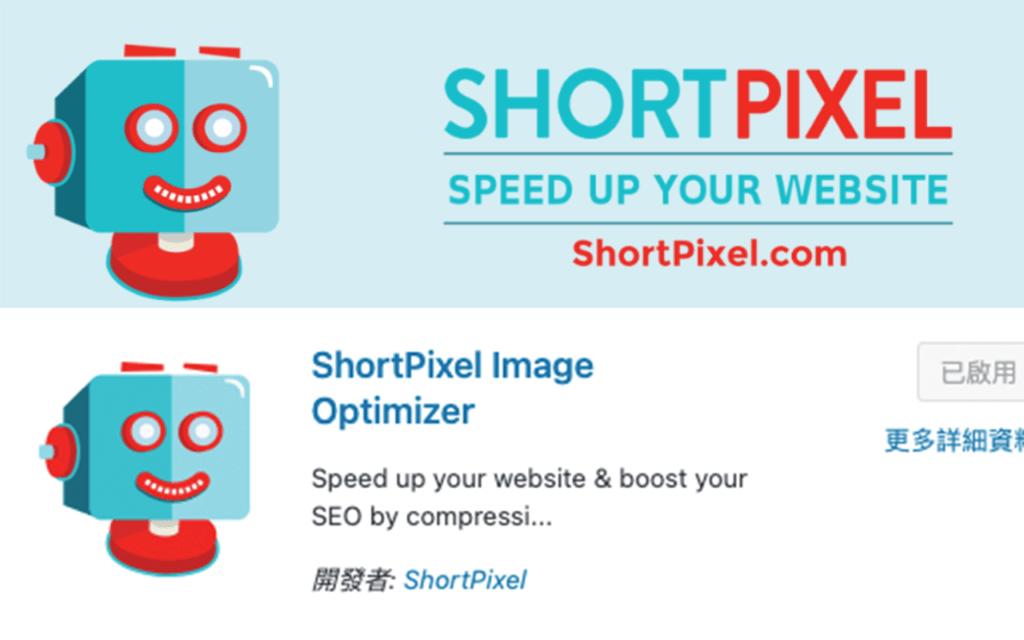 ShortPixel|免費圖片壓縮外掛,90%高度壓縮且不失真,有感提升網站速度及降低儲存空間使用率的ShortPixel Image Optimizer 14