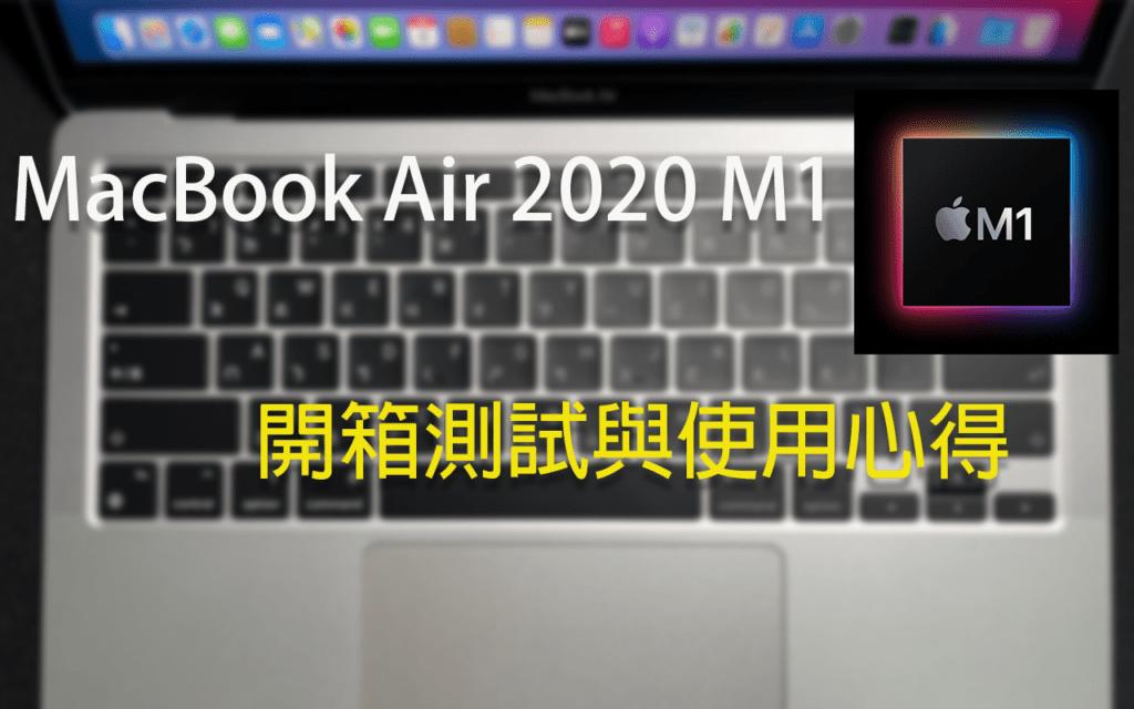 開箱評測 2020 Macbook Air M1 M1 CPU的暴力美學 無風扇設計超安靜 1