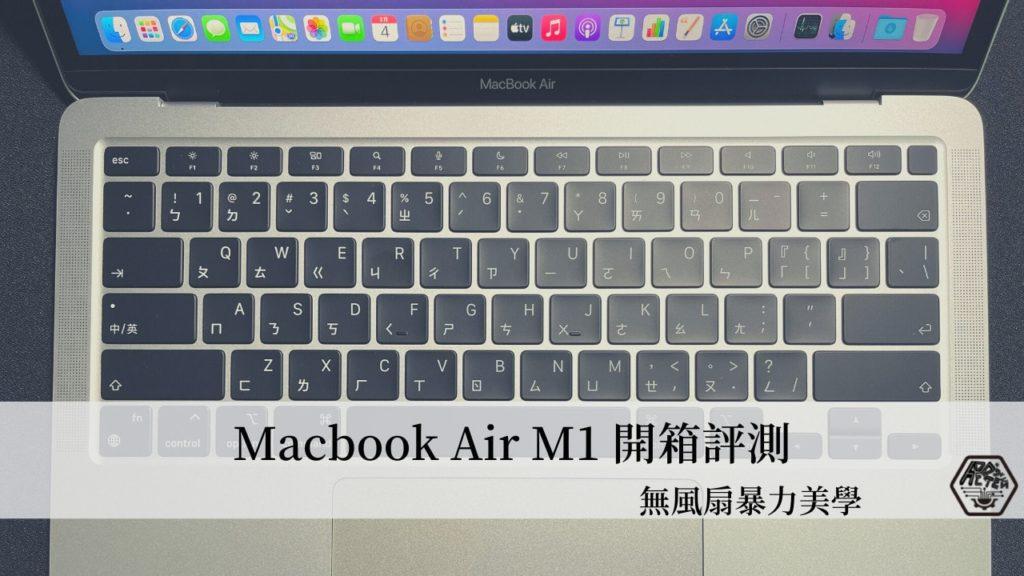 開箱評測 2020 Macbook Air M1 M1 CPU的暴力美學 無風扇設計超安靜 3