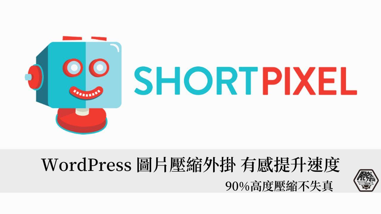 WordPress架站筆記、3C開箱評測、科技時事、好物分享 10