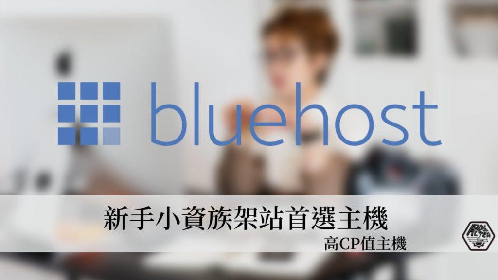 Bluehost 教學 如何用 Bluehost 架設 WordPress 網站?完整教學大公開 5