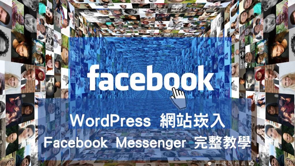 教學|10分鐘學會如何在 WordPress 網站崁入 Facebook Messenger 即時聊天功能 3