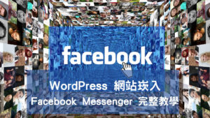 教學|10分鐘學會如何在 WordPress 網站崁入 Facebook Messenger 即時聊天功能 36