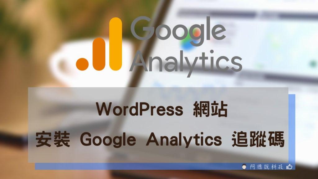 安裝google analystic教學