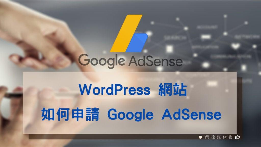 申請google Adsense教學