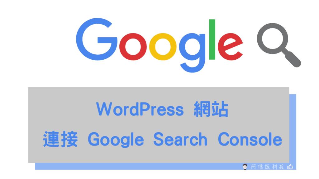 教學 把你的WordPress網站登入Google Search Console 讓網站可以在Google被搜尋到 增加曝光機率 3