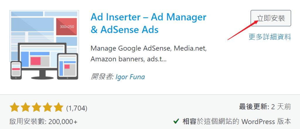 教學|如何申請 Google AdSense 並在 WordPress 網站上設定廣告代碼 為你的網站帶來廣告收益 30