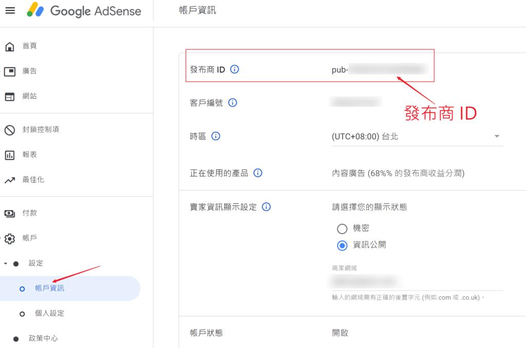 教學|如何申請 Google AdSense 並在 WordPress 網站上設定廣告代碼 為你的網站帶來廣告收益 58