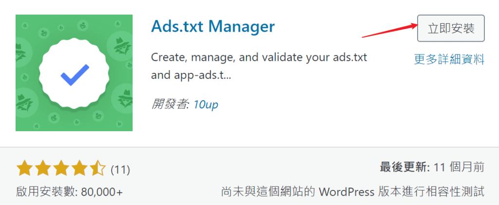 教學|如何申請 Google AdSense 並在 WordPress 網站上設定廣告代碼 為你的網站帶來廣告收益 62