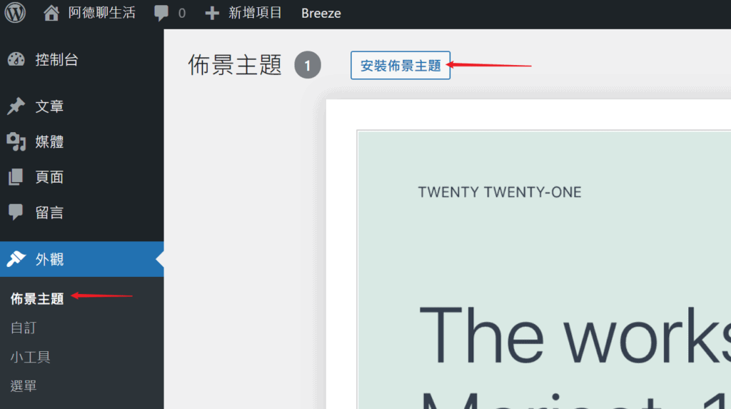 教學 主機買好,WordPress安裝好,之後要幹嘛? 10分鐘學會WordPress後台常見操作 8