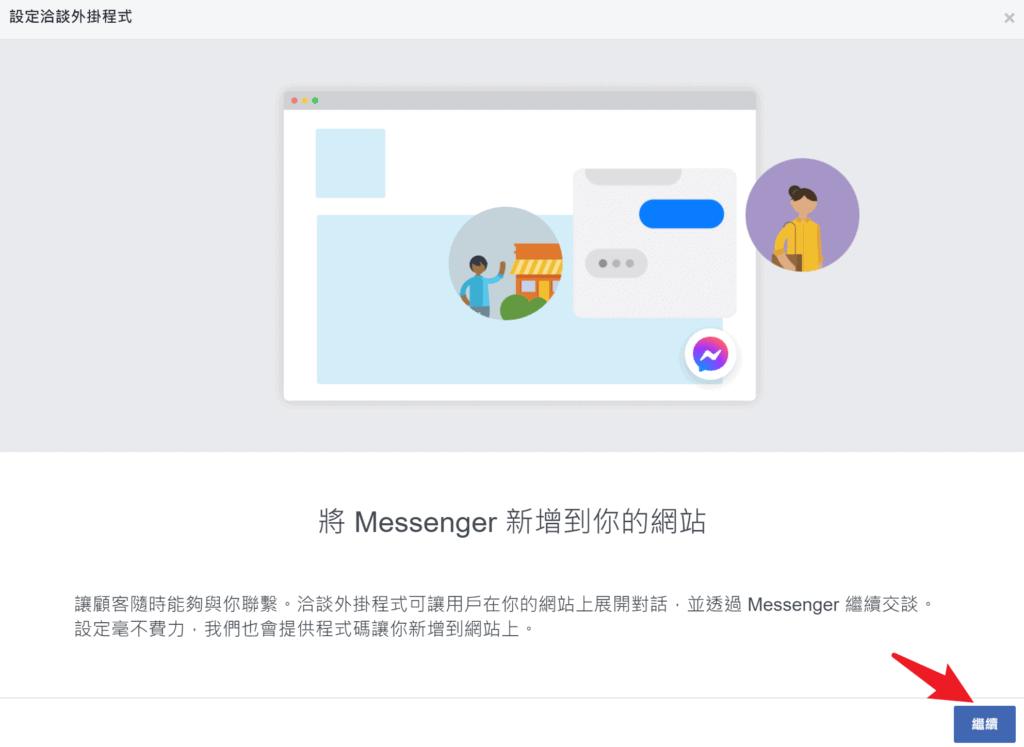 教學|10分鐘學會如何在 WordPress 網站崁入 Facebook Messenger 即時聊天功能 8