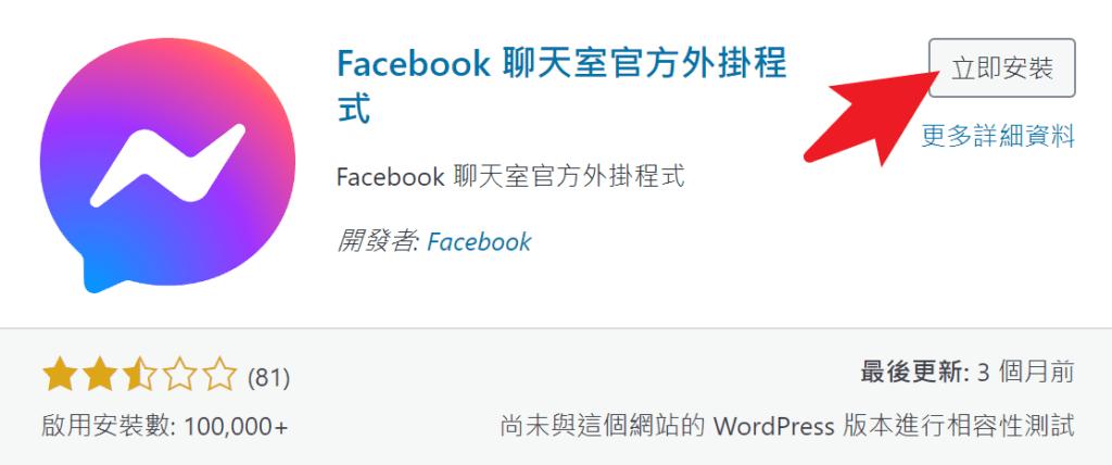 教學|10分鐘學會如何在 WordPress 網站崁入 Facebook Messenger 即時聊天功能 20