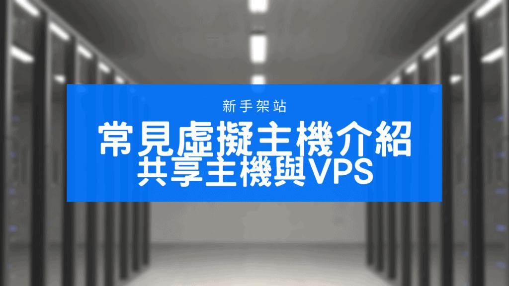 虛擬主機介紹|新手架站常見2種主機-共享主機與VPS(虛擬私人主機) 3