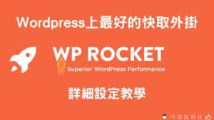 WP Rocket Wordpress最好用的快取(Cache)外掛 完整購買流程與詳細設定教學 70