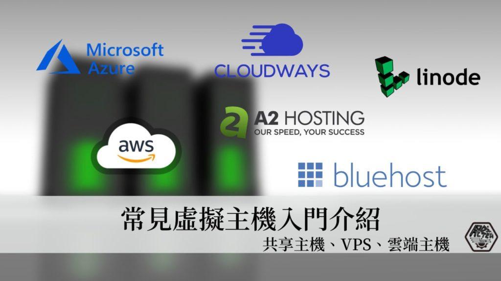 虛擬主機介紹|新手架站常見3種主機 共享主機、VPS 與雲端主機 3