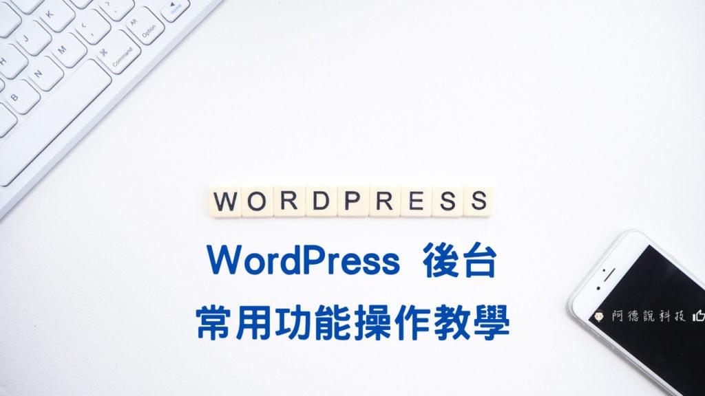Wordpess後台常用功能教學